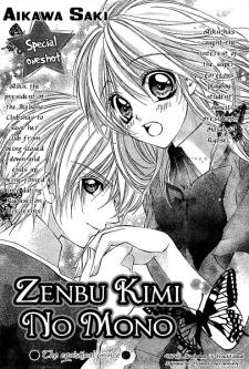 Zenbu, Kimi no Mono.
