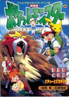 Gekijouban Pocket Monsters: Kesshoutou no Teiou Entei