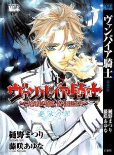 Vampire Knight: Ice Blue no Tsumi