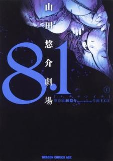 8.1: Yamada Yuusuke Gekijou
