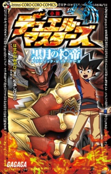 Duel Masters: Lunatic God Saga