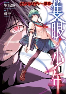 Sekigan no Shounen: Occult Maiden - Kage Shou