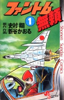 Phantom Burai