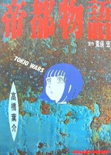 Teito Monogatari: Tokio Wars