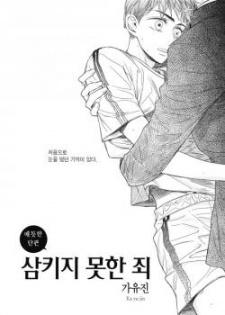 Image result for Sin manga manghwa ka yu jin