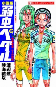Shousetsuban Yowamushi Pedal
