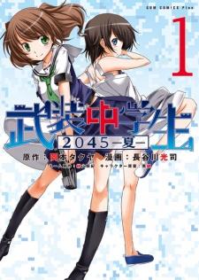 Busou Chuugakusei 2045: Natsu