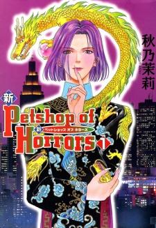 Shin Petshop of Horrors