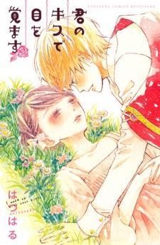 Kimi no Kiss de Me wo Samasu