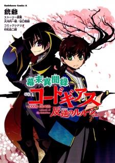 Bakumatsu Ibunroku: Code Geass - Hangyaku no Lelouch