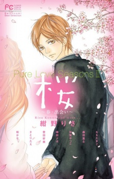 Pure Love Seasons II: Sakura - Haru / Deai