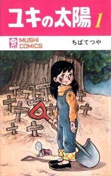 Yuki no Taiyou