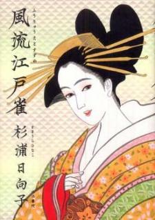 Fuuryuu Edo Suzume
