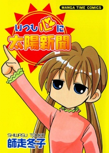 Itsumo Kokoro ni Taiyou Shinbun