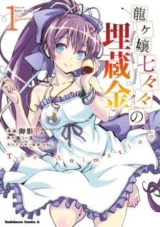 Ryuugajou Nanana no Maizoukin: The Animation