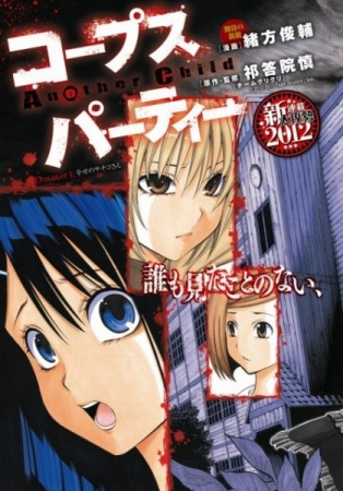Corpse Party Another Child Manga Pictures Myanimelist Net