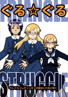 Guru☆Guru: Triangle Struggle