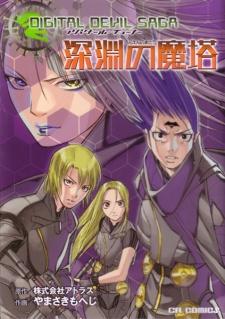 Digital Devil Saga: Avatar Tuner - Shinen no Matou