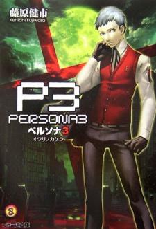 Persona 3: Owari no Kakera