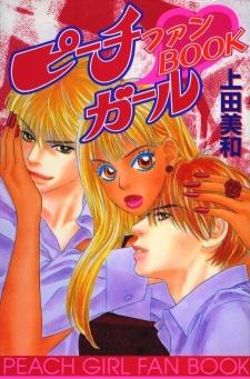 Peach Girl Fan Book
