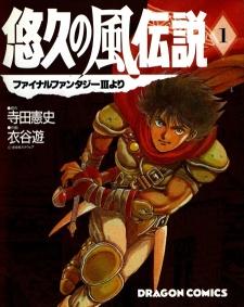 Final Fantasy III - Yuukyuu no Kaze Densetsu