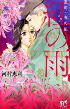 Muromachi - Haru no Ran: Kurenai no Ame