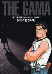 Daini Enshutsu-bu Director: The Gama