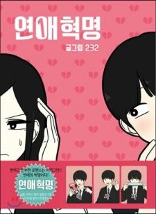 Yeonae Hyeokmyeong | Manhwa - MyAnimeList net