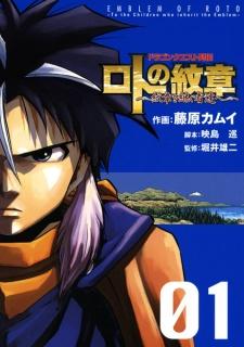 Dragon Quest Retsuden: Roto no Monshou - Monshou wo Tsugu Monotachi e