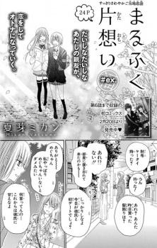 Marufuku Kataomoi Extra