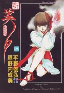 Shin Vampire Miyu