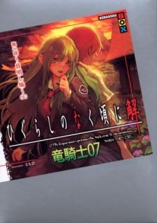 Higurashi No Naku Koro Ni Kai Dai 1 Wa Meakashi Hen Novel