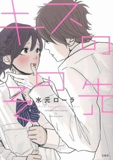 Kiss no Sono Saki