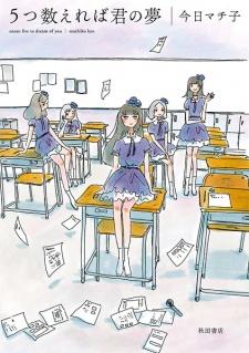 5-tsu Kazoereba Kimi no Yume
