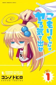 Komori-chan wa Yaruki wo Dase