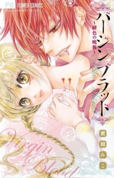 Virgin Blood: Hiiro no Bansan