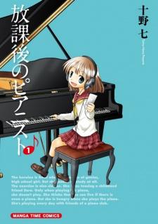 Houkago no Pianist