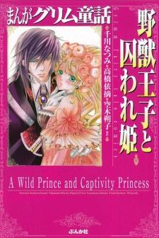 Manga Grimm Douwa: Yajuu Ouji to Toraware-hime