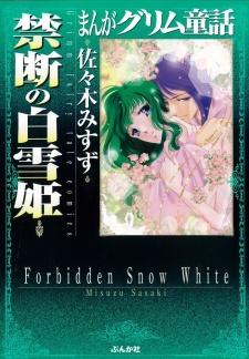 Manga Grimm Douwa: Kindan no Shirayukihime