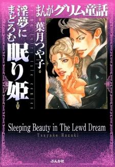 Manga Grimm Douwa: Inmu ni Madoromu Nemurihime