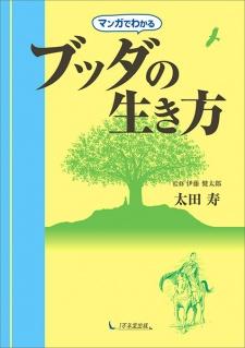 Manga de Wakaru Buddha no Ikikata