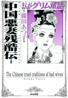 Manga Grimm Douwa: Chuugoku Akusai Zankokuden