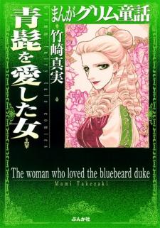 Manga Grimm Douwa: Aohige wo Aishita Onna