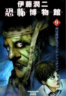 Ito Junji Kyoufu Hakubutsukan 9: Oshikiri Idan & Frankenstein