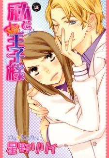 Watashi to Ouji-sama