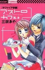 Sapphire Gakuen Astro Cafe