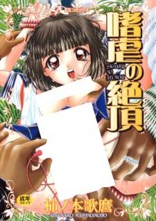 Shigyaku no Zecchou