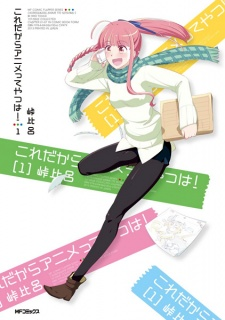 Koredakara Anime tte Yatsu wa!