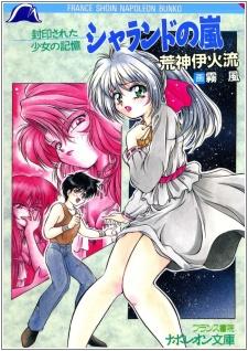 Sharando no Arashi: Fuuin Sareta Shoujo no Kioku
