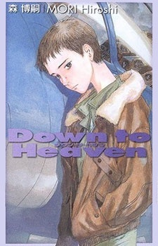The Sky Crawlers vol.3 JAPAN Hiroshi Mori Kenji Tsuruta novel Down to Heaven